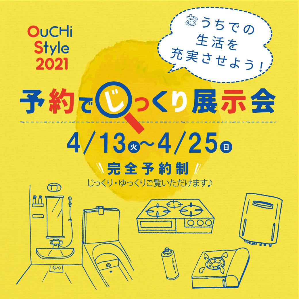 【最新ガス機器がズラリ】予約でじっくり展示会〜OUCHI STYLE2021〜開催中!
