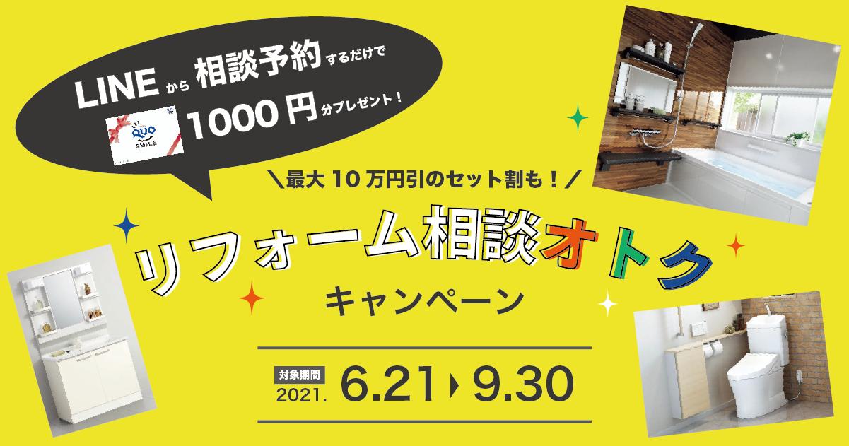 【最大33,000円分の特典付】リフォーム相談オトクキャンペーン開催中