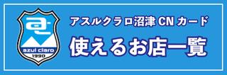 アスルクラロ沼津CNカードが使えるお店をご紹介!