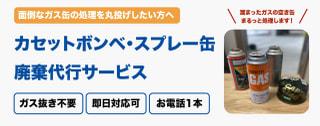 【ガス缶廃棄サービス】使用済のカセットボンベ、スプレー缶などの「廃棄」承ります。