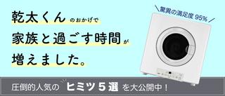 【ガス乾燥機「乾太くん」】驚異の満足度95%のヒミツをご紹介!