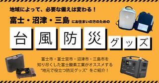 【富士・沼津・三島の方へ】備えればもっと安心!台風防災グッズ