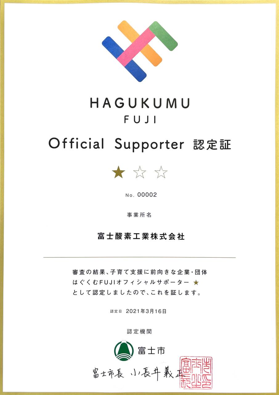 『はぐくむFUJI オフィシャルサポーター認定企業』に認定されました。